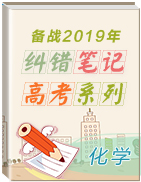 备战2019年高考化学之纠错笔记系列