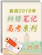 备战2019年高考地理之纠错笔记系列
