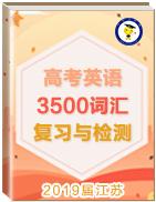 2019届江苏高考英语3500词汇复习与检测