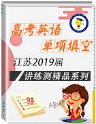 2019届江苏高考英语单项填空讲练测精品系列