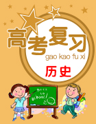 2019版高考历史一轮复习通史版(课件+试题)
