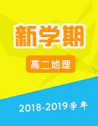 新学期备课:2018-2019学年人教版高二地理必修3同步备课(课件+教案+学案+试题)