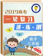 2019年高考数学一轮复习讲练测(江苏版)