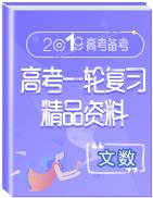 2019年高考数学(文)一轮复习精品资料