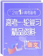 2019年高考语文一轮复习精品资料