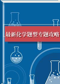 最新化学题型专题攻略·综合应用题
