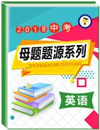 2018年中考英语母题题源系列