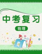 2019初三中考复习习题课件+讲义PDF(湖南专版)物理
