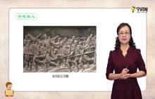八(上) 歷史 第一單元 中國開始淪為半殖民地半封建社會 第3課 太平天國運動-部編版微課堂