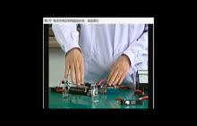 人教版 九年级物理 电流与电阻的关系-实验演示