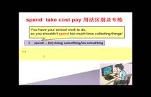 中考英语复习 spend,take,pay,cost用法区别-视频微课堂