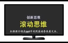 PPT深度教学应用—'文字滚动看'制作方法-视频微课堂
