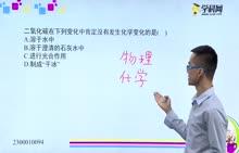 初中化学 二氧化碳的性质和用途-性质和用途例1-试题视频