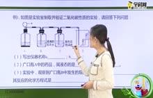 初中化学 二氧化碳的性质和用途-性质和用途微课-试题视频