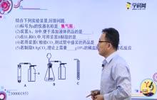 初中化学 二氧化碳制取的研究-二氧化碳制取例4-试题视频