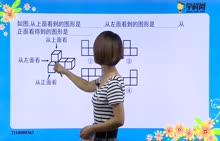 初中数学 几何图形-从不同方向观察几何体-试题视频
