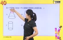 初中数学 几何图形-简单几何体的截面-试题视频