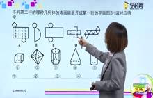 初中数学 几何图形-几何体的展开图-试题视频