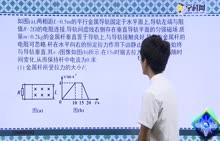高中物理 电磁感应中的电路问题-电路与v-t图象综合问题-试题视频