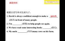 人教版 九年级英语下册 专题复习 单词拼写-视频微课堂