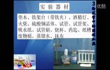 人教版 九年级化学 给试管中的固体加热-实验演示