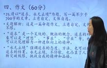 2014年体育单招 语文试卷真题-作文