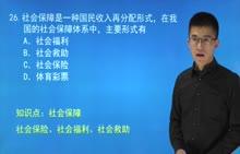 2016年體育單招 政治試卷真題-單選26-30