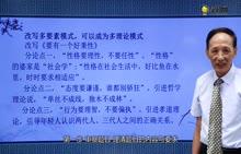 模式议论文写作教程(上) 第四单元 多理论横式结构议论文 第六课 多理论三步构思