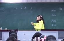 人教版 九年级语文上册 第一单元 第1课 沁园春·雪(名师课堂)-视频公开课