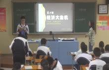 人教版 九年级历史下册 第二单元 第4课 经济大危机-视频公开课