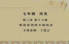 北师大版 七年级历史下册 第三单元 第18课 明清帝国的专制统治(1)(名师课堂)-视频公开课