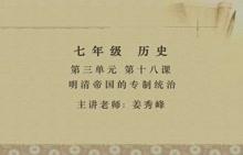 北师大版 七年级历史下册 第三单元 第18课 明清帝国的专制统治(2)(名师课堂)-视频公开课