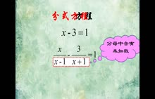 人教版 八年级数学上册 15.3解分式方程-视频微课堂