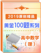 2019届原创精品之高中数学(理)黄金100题系列
