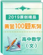 2019届原创精品之高中数学(文)黄金100题系列