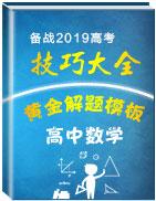 备战2019高考技巧大全之高中数学黄金解题模板