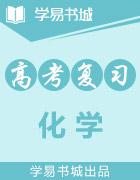 【书城】2019年全一轮综合复习附带章节基础练习及提高练习