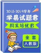 学易君之周末培优君2018-2019学年人教版