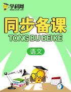 2018秋学期人教部编版八年级语文最新备课资料合集-9月