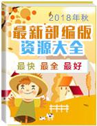 2018年秋最新部编版资源大全