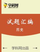 全国2019届高三上学期第一次月考(9月)历史试题汇总(更新中…)