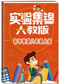 初中物理八年级上册实验集锦(人教版)