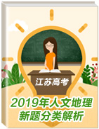 2019年江蘇高考人文地理新題分類解析