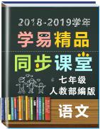 2018-2019学年人教部编版七年级语文同步精品课堂(提升版)