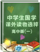 中学生国学课外读物选粹高中版(一)