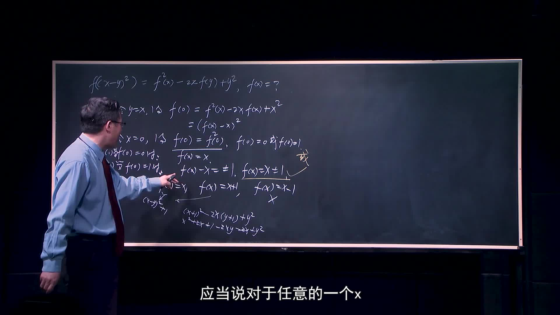 """重点大学自主招生专栏-对一道华中科技大学理科实验班选拔试题的严谨解答 2.你知道""""pvq恒成立""""的真正内涵吗?-视频公开课"""