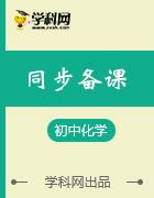 2018秋沪教全国版化学九年级上册图片版同步作业课件(教用)