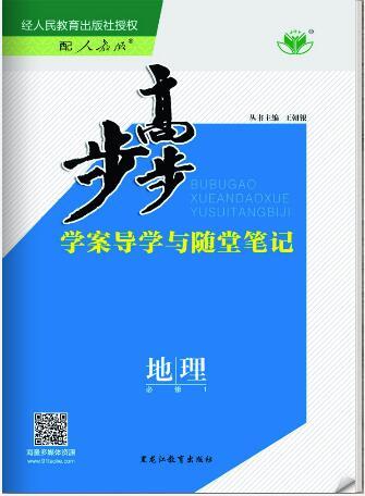 2018版步步高学案导学与随堂笔记地理(人教版必修1)鲁津京琼专版