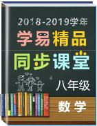 2018-2019学年八年级数学同步精品课堂(提升版)