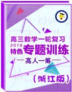 2019版高人一筹之高三数学一轮复习特色专题训练(浙江版)